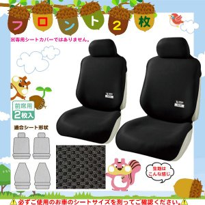 ■カラー ブラック色 ■品質 (表地)ポリエステル100% ■汎用(はんよう)シートカバー ■フロン...