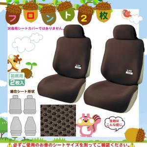 ■カラー ブラウン色 ■品質 (表地)ポリエステル100% ■汎用(はんよう)シートカバー ■フロン...