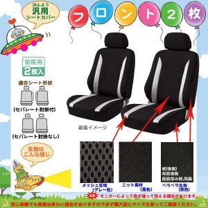 ■カラー ブラック/グレー ■品質 表地.ポリエステル100% ■汎用(はんよう)シートカバー ■フ...
