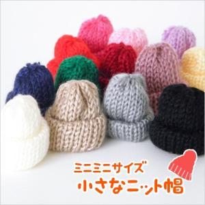 【卸売り】単価49.8円♪ミニサイズ♪かわいい小さなニット帽♪13色♪10個★1612/ブローチ/アクセサリー/素材/材料/パーツ/motif81|greenrosenetshopyumi