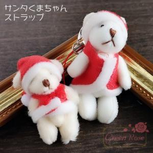【卸売り】【クリスマス用★】単価約90円真っ赤なコスチュームがかわいい♪リボンネクタイ付ストラップ用サンタクマちゃん♪10個 greenrosenetshopyumi