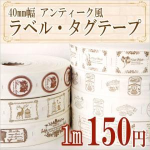アンティーク風ラベル・タグテープ 40mm幅1m リボンテープ プリント TagTape-40mm|greenrosenetshopyumi