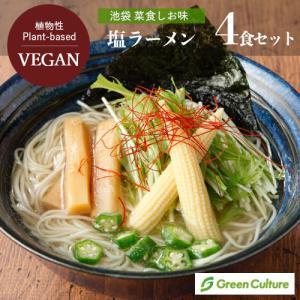 【送料無料】《新発売》塩ラーメン・池袋ビーガンラーメン 4食セット 動物性不使用スープ 菜食塩味 jn pns gc|greens-gc