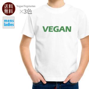 【送料無料】【グリーンズ】ヴィーガン/べジタリアン ロゴTシャツ(VEGAN/VEGETARIAN)メンズ/レディース gc|greens-gc