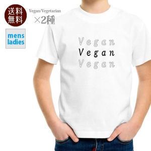 【送料無料】【グリーンズ】ヴィーガン/べジタリアン 3ラインロゴTシャツ(VEGAN/VEGETARIAN) メンズ/レディース gc|greens-gc