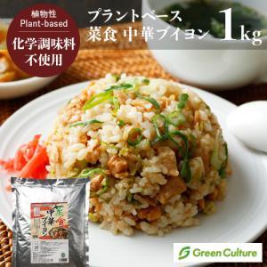 【業務用】菜食中華ブイヨン (1kg) ベジタリアン対応、化学調味料不使用の中華風調味料 jn gc|greens-gc