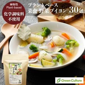 【ヴィーガン対応】菜食野菜ブイヨン (5g×30包)|greens-gc