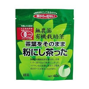 茶葉をそのまま粉にし茶った 40g オーサワ|greens-gc