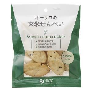 オーサワの玄米せんべい(うす塩味) 30g|greens-gc