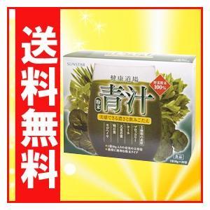 【送料無料】サンスター 健康道場・粉末青汁 300g(10g×30袋) ow jn pns|greens-gc