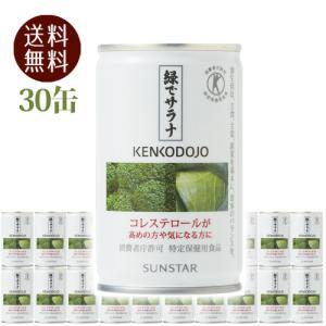 【ポイント2倍】 緑でサラナ 160g×30本 (1ケース) 送料無料 greens-gc