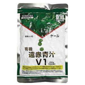 有機遠赤青汁V1 250g(1250粒)|greens-gc