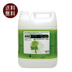 【送料無料】マザータッチ 5L ow pns greens-gc