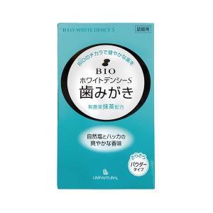 ビオ・ホワイトデンシーS 詰替え 20g リマナチュラル|greens-gc