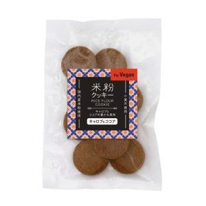 米粉クッキー(キャロブ&ココア) 60g|greens-gc