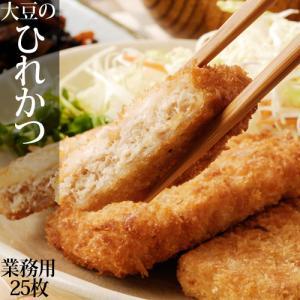 大豆ミート ひれかつ1kg(25個入)rt|greens-gc