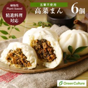 本格精進高菜まん にくまん 65g×6個 台湾素食飯店|greens-gc