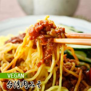 グリーンズ植物性の台湾肉みそ80g×2袋入 肉味噌|greens-gc