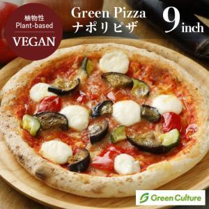 イタリア野菜のナポリピザ 9インチ(約23センチ)ヴィーガン植物性ピザ|greens-gc