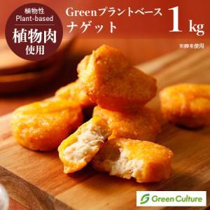 プラントベース・チキンナゲット1kg(約40個入)※卵使用 大豆ミート rt【クール便送料別途】|greens-gc
