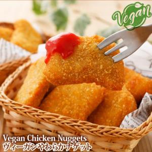 【シリーズ人気第2位】日清商会 ヴィーガンやわらかナゲット (Vegan Chicken Nuggets) ナゲット 450g rt pns 【クール便送料別途】|greens-gc