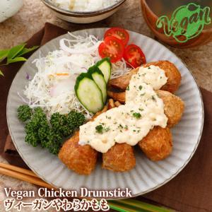 日清商会 ヴィーガンやわらかもも (Vegan Chicken Drumstick) チキンもも 450g rt pns 【クール便送料別途】|greens-gc
