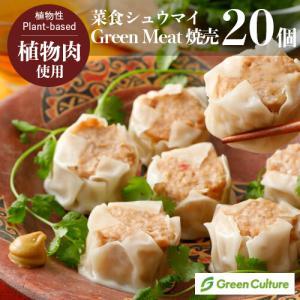 【クール便送料別途】本格点心・菜食シュウマイ 焼売(30g×20個入り)rt|greens-gc