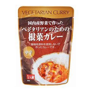 桜井食品 ベジタリアンのための根菜カレー 200g sr jn|greens-gc