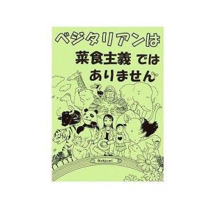 ベジタリアンって何だろう?に答えたコミック「ベジタリアンは菜食主義ではありません」ベジタリアン、ヴィーガン(ビーガン) 1冊 st pns jn greens-gc
