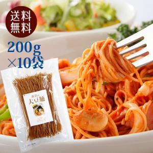 大豆麺 (豆腐麺)200gx10袋 ダイエット麺、低糖質、糖質制限|greens-gc