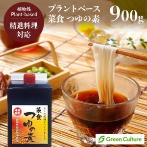 【精進料理・ビーガン対応】 たっぷり4倍希釈の菜食つゆの素 900ml st jn|greens-gc