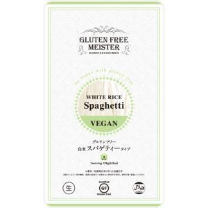 グルテンフリーヌードル 米粉スパゲティ 1食 128g 低糖質|greens-gc