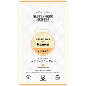グルテンフリーヌードル 米粉ラーメン ウェーブ 1食 128g 低糖質|greens-gc