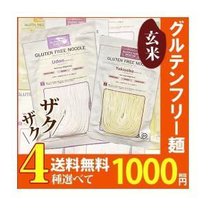 ≪玄米≫グルテンフリーヌードル選べる4食 米粉ラーメン、パス...