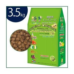 維吉 ビーガン・ドッグフード(成犬) 3.5kg×1袋 ベジタリアンペットフード st jn greens-gc