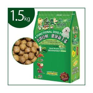 維吉 ビーガン・ドッグフード(小型犬) 1.5kg×1袋 ベジタリアンペットフード st jn greens-gc