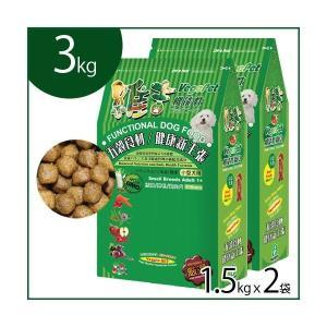 【送料無料】維吉 ビーガン・ドッグフード(小型犬) 1.5kg×2袋 ベジタリアンペットフード st jn greens-gc