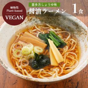 喜多方しょうゆラーメン ビーガン 醤油 五十嵐製麺 105g st jn greens-gc