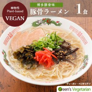 博多豚骨ラーメン ビーガン 五十嵐製麺 110g st jn greens-gc