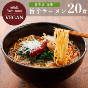 【送料無料】【お買い得20個セット】喜多方旨辛ラーメン ビーガン 五十嵐製麺 101g×20個 st jn greens-gc