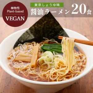 【送料無料】【お買い得20個セット】東京しょうゆラーメン ビーガン 醤油 五十嵐製麺 95g×20個 st jn greens-gc