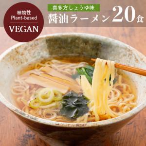 【送料無料】【お買い得20個セット】喜多方しょうゆラーメン ビーガン 醤油 五十嵐製麺 105g×20個 st jn greens-gc