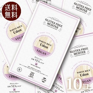 グルテンフリーヌードル 米粉うどん(白米) 1食 128gx10個  低糖質|greens-gc