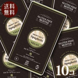 グルテンフリーヌードル 玄米スパゲティ 1食 128gx10個  低糖質|greens-gc