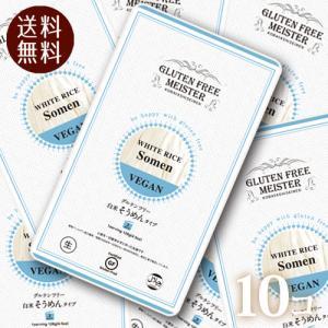 グルテンフリーヌードル 米粉そうめん(白米)  1食 128gx10個  低糖質|greens-gc