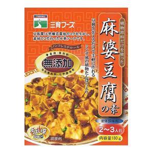 三育 麻婆豆腐の素 180g|greens-gc