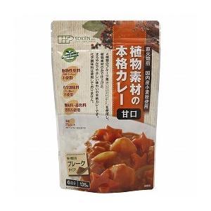創健社 植物素材の本格カレー(フレークタイプ)甘口 135g|greens-gc
