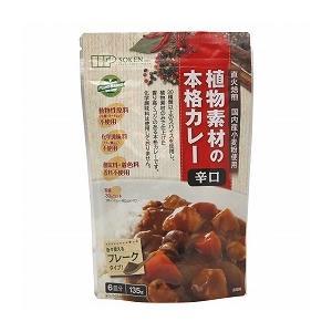 創健社 植物素材の本格カレー(フレークタイプ)辛口 135g|greens-gc