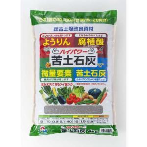朝日工業 ハイパワー苦土石灰 4kg   培養土 単一用土 greentime