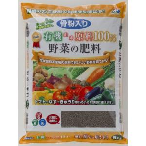 朝日工業 骨粉入り有機由来 野菜の肥料 5kg   活力剤 有機肥料 greentime